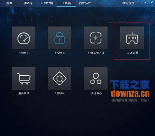 游戏客户端下载 tgp腾讯游戏客户端官方下载最