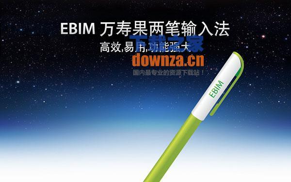 EBIM for Mac输入法