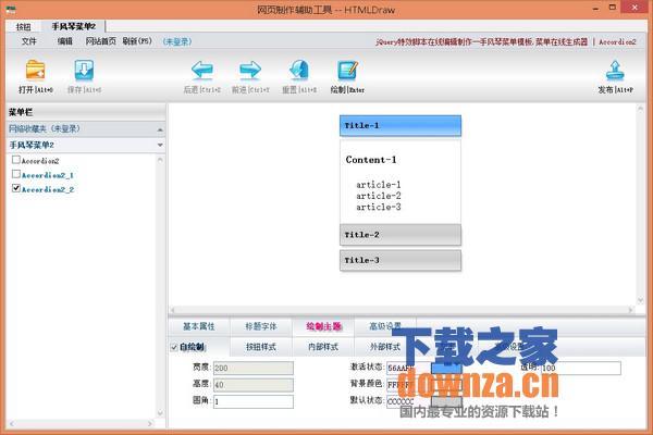 网页按钮、菜单制作工具(HTMLDraw)