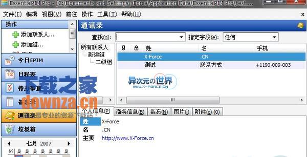 EssentialPIM(个人信息管理)