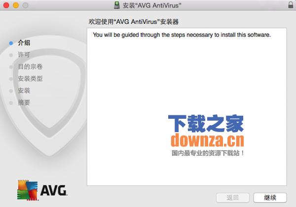 AVG AntiVirus for mac截图
