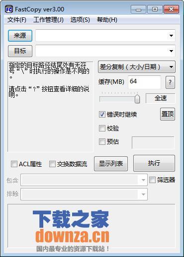 Fastcopy(文件拷贝工具)截图