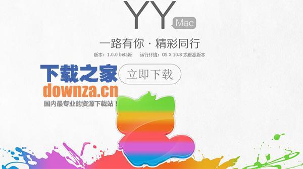 YY for mac 官方