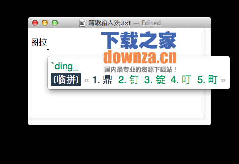 清歌输入法Mac版