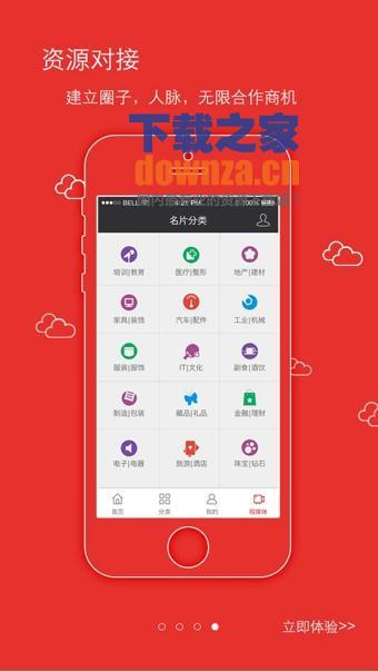 视商汇app下载 视商汇 安卓版v2.0.0 下载之家安卓网