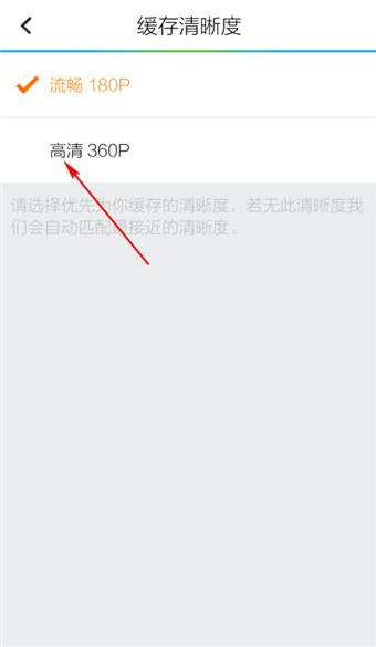 手机腾讯视频怎么下载高清视频
