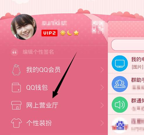 QQ网上营业厅怎么兑换积分 QQ网上营业厅怎么为好友充值流量