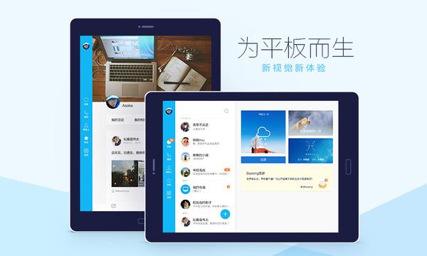 QQ HD安卓新版发布下载:时隔两年才更新