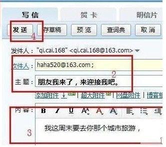 163和QQ电子邮箱格式怎么写 电子邮箱书写教程