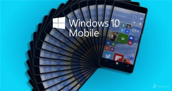 Win10 Mobile正式版发布时间曝光:9月底