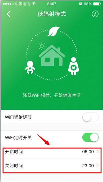 360安全路由wifi定时开关如何使用?