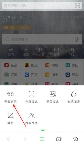 360浏览器怎么无痕上网 手机360浏览器无痕浏览方法