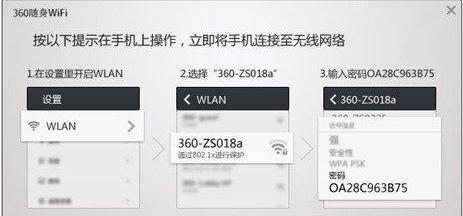 360随身wifi是什么?如何使用360随身wifi?