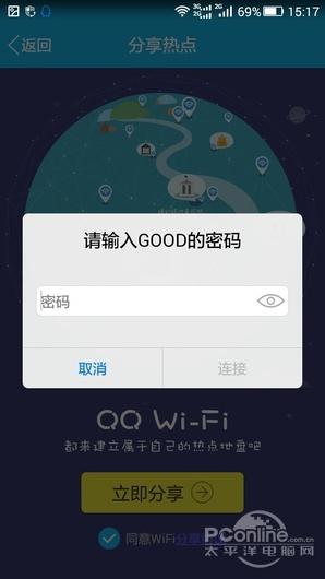 QQ WIFI自动共享密码?到底怎么回事?