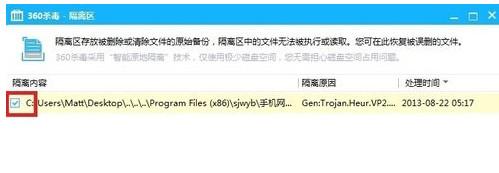 如何使用360杀毒恢复文件?