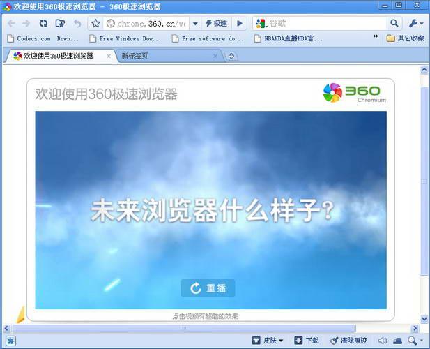 360极速浏览器下载安装方法