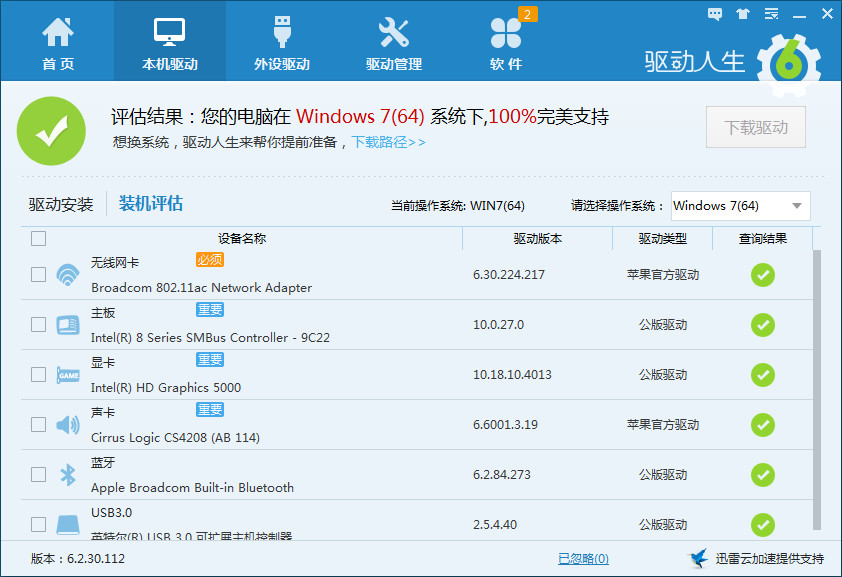 驱动人生全面推出Windows10在线检测升级功能