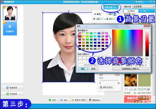利用美图秀秀怎样更换照片背景颜色?