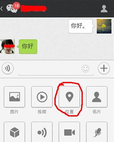 微信可以定位好友位置吗?如何操作?