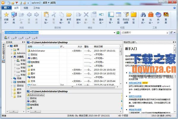 文件整理软件(xplorer2)