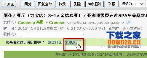 如何给自己QQ邮箱设置拒收邮件,让邮箱不受干扰