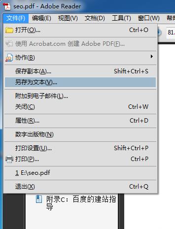 如何将PDF转换成word PDF转换成word方法