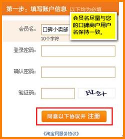 阿里旺旺怎么注册 阿里旺旺注册方法