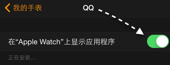 手机QQ怎么显示Apple Watch在线