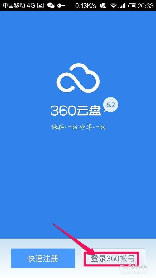 手机版360云盘如何备份手机相册?