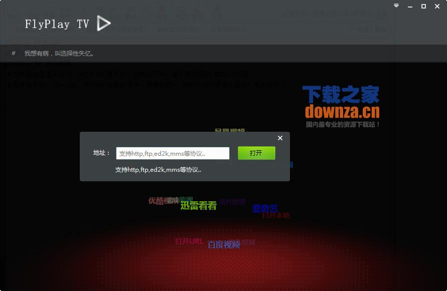 FlyPlay TV(视频播放器)截图