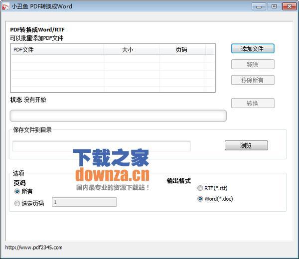 小丑鱼PDF转换器(PDF to Word)