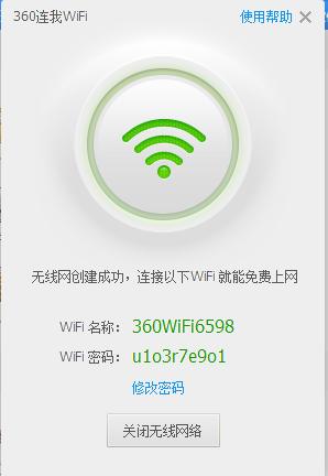 如何用电脑创建wifi热点?如何操作?