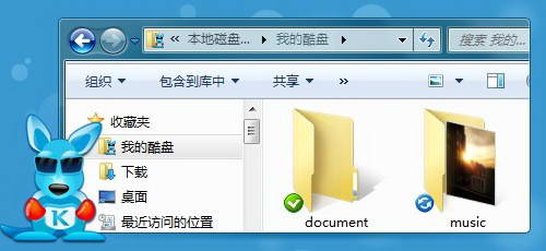 酷盘(免费网络硬盘)