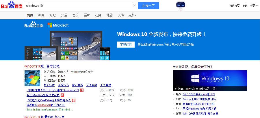 百度或取代必应 成为微软win10在华默认搜索引擎