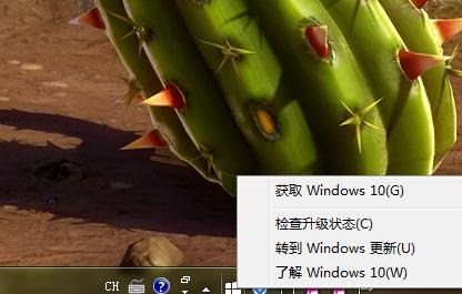 如何去除Win7/8升级至Win10正式版提示