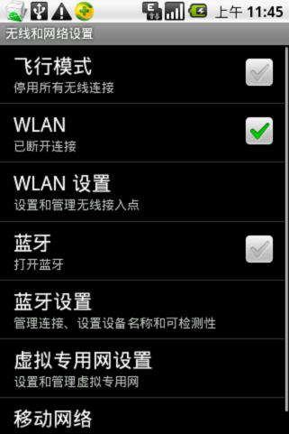 如何使用手机WiFi免费上网?
