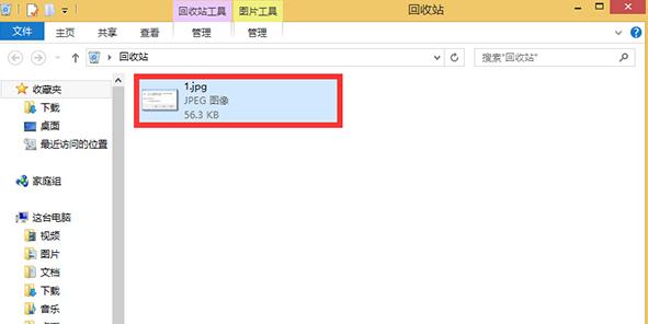 win8系统怎样快速恢复被删除文件?