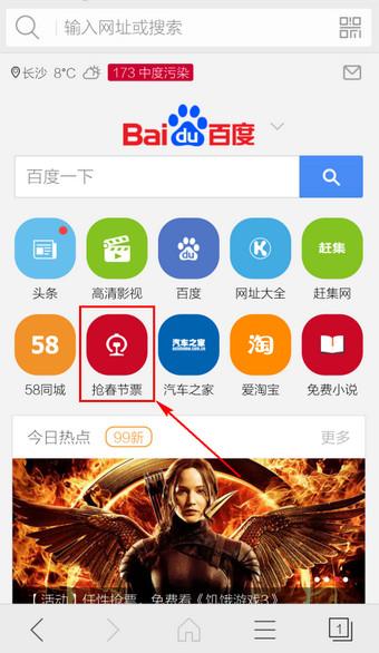 手机猎豹浏览器怎么抢票?手机猎豹浏览器抢票方法