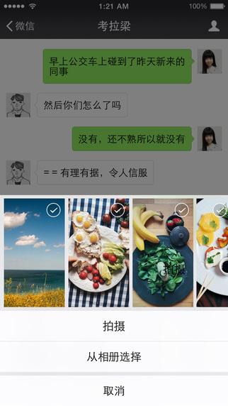 iOS版微信6.2.2:聊天记录可导入新手机