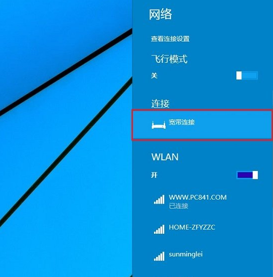 在哪里找Win10宽带连接?Win10宽带连接如何创建?