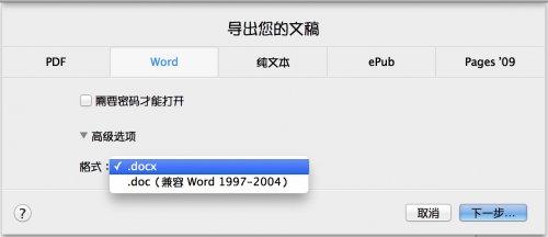 Pages怎么保存为word格式 pages保存格式教程
