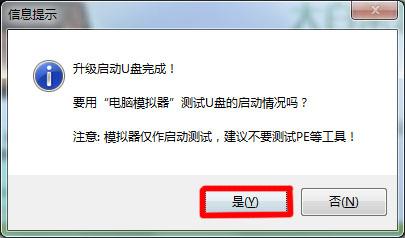 大白菜U盘启动盘制作工具如何升级启动u盘