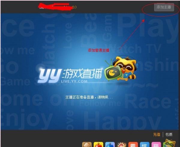 yy语音里怎么成为认证主播 yy语音认证主播有何要求