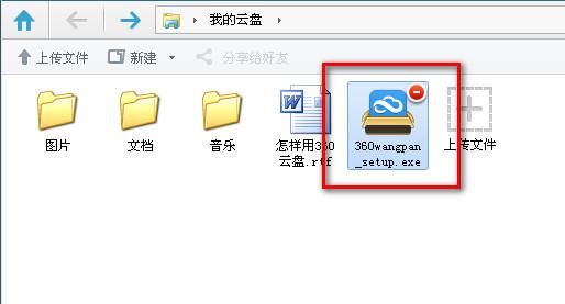 如何使用360云盘?360云盘使用操作方法