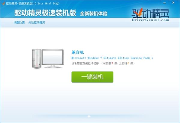 Win7驱动精灵极速装机版使用介绍