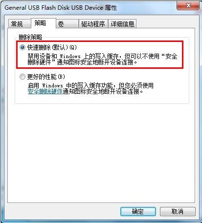 U盘被写保护怎么解除 U盘被写保护解决方法