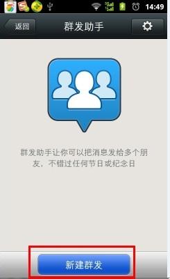 微信怎么群发消息给好友