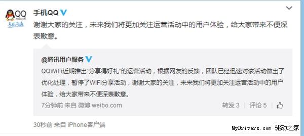 手机QQ被曝共享Wi-Fi密码 官方回应处理