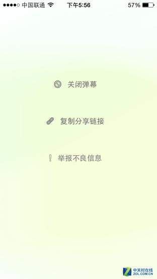可以刷弹幕的音乐软件 echo回声试用