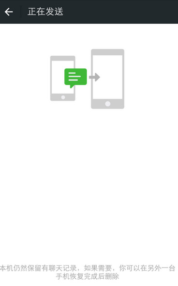 微信聊天记录如何导入其他手机
